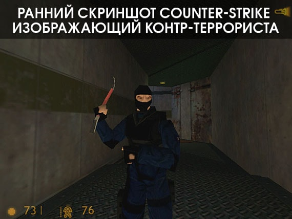 Бета версия Counter Strike