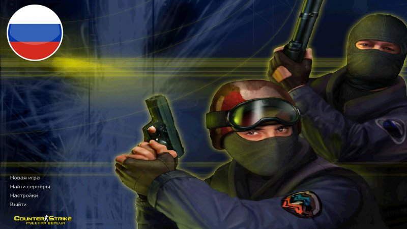 Counter Strike 1.6 русская версия
