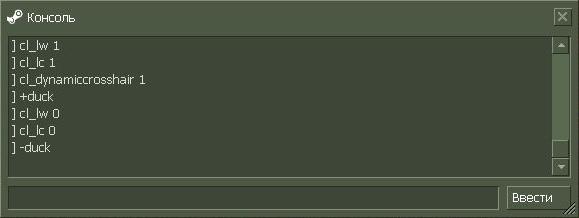Как сделать маленький прицел в CS 1.6