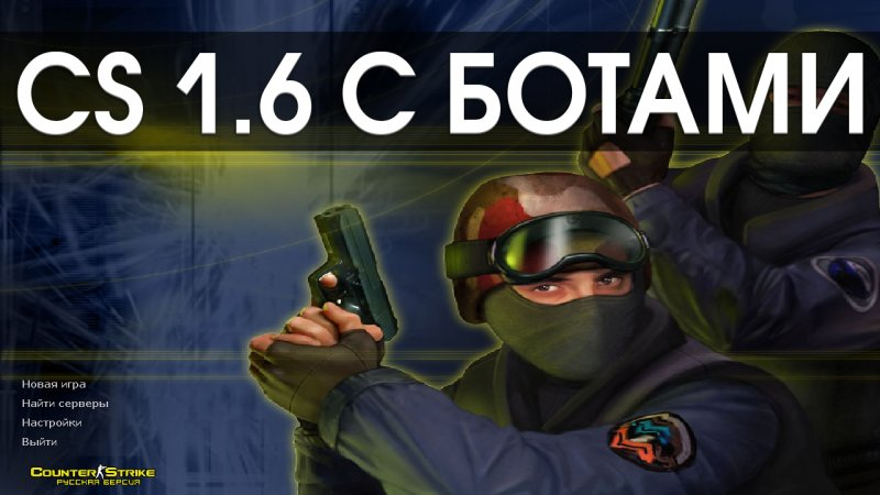 Counter Strike 1.6 с ботами