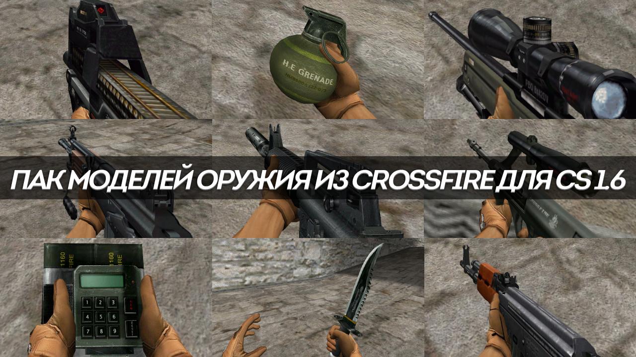 Скачать модели оружия из css для cs 1. 6.
