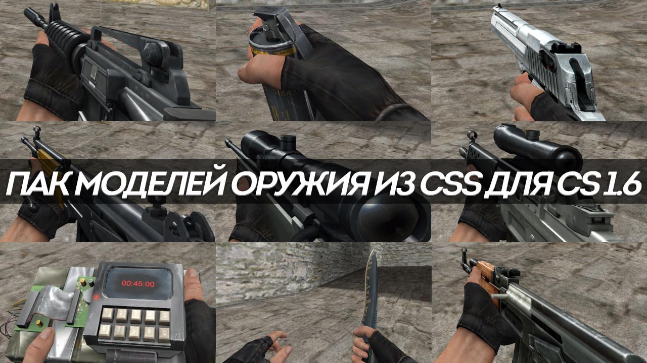 Пак оружия cs 1. 6 » скачать все для counter strike 1. 6 cs:s, cs:go.