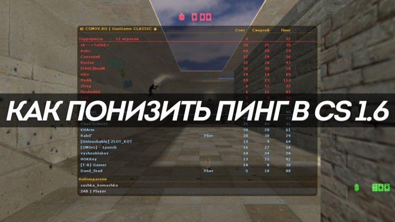 Картинки по запросу Как понизить высокий пинг в Counter Strike 1.6